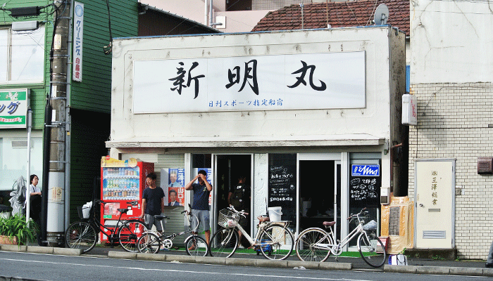 鶴見 駅近 駅徒歩圏内 釣り 新明丸 店舗 外観