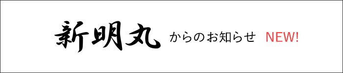 新明丸 メディア掲載 日刊スポーツ指定