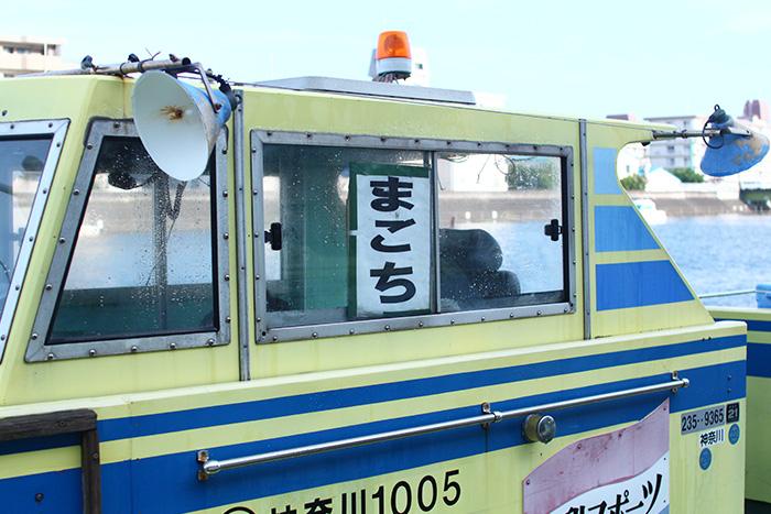 東京湾 鶴見 釣船 新明丸 乗合船 まごち