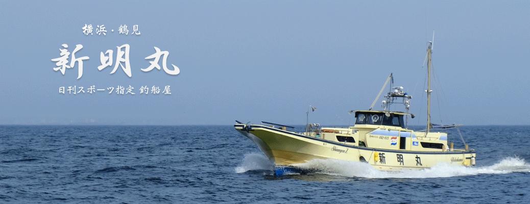 東京湾 横浜 鶴見 新明丸